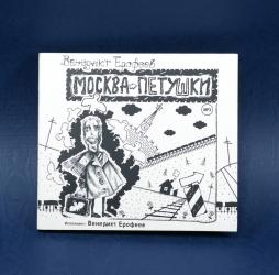 Дигипак CD формата для 1 диска, лицевая сторона.