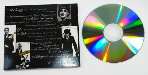 Дигипак CD формата для 1 диска - оборотная сторона.