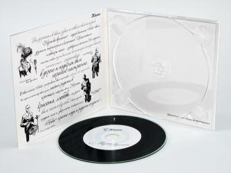 Digipack CD формата для 1 диска, вид изнутри.
