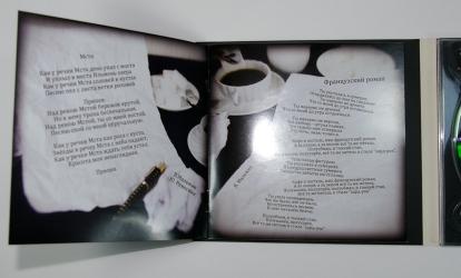 DJ pack CD формата для 1 диска, вклеенный буклет