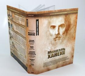 Дигистэк DVD формата, оборотная сторона