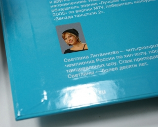 Обложка из переплетного картона, кашированного бумагой с глянцевым ламинатом.