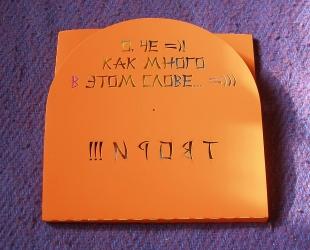 Диджипак CD формата на 3 диска, лицевая сторона