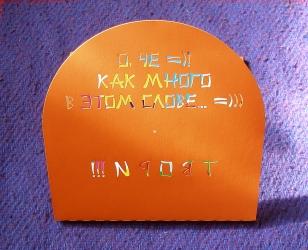 Дигипак CD формата на 3 диска, вырубка на лицевой стороне.