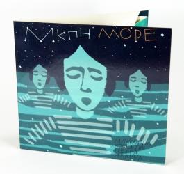 Эксклюзивная упаковка для 1 CD диска, вид на лицевую сторону.