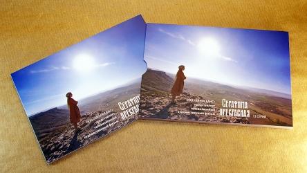 Диджифайл DVD на 4 диска + слипкейс. Горизонтальная ориентация упаковки.