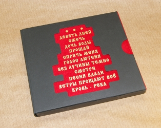 Диджибук CD в слипкейсе, оборотная сторона. Фигурная вырубка, тиснение