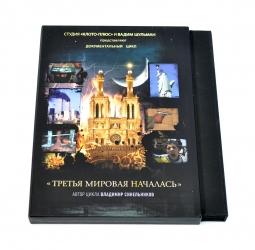 Дигибук DVD для 4х дисков, со слипкейсом