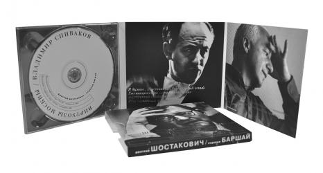 Диджипак CD формата на 1 диск с карманом для буклета