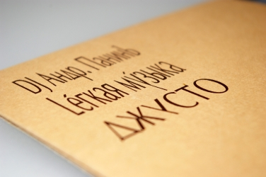 Образец печати шелкографией по дизайнерской бумаге