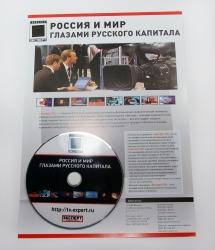 Листовка с CD или DVD диском, крепление диска на спайдер