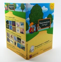 Диджипак DVD 4 полосы с треем, оборотная сторона