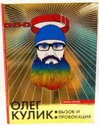 ДВД диджипак 4 полосы, на спайдере, Олег Кулик.