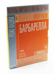 Диджипак DVD формата для 1 диска. Барбарелла.