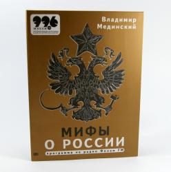 Диджипак DVD формата для 1 диска. Мифы о России.