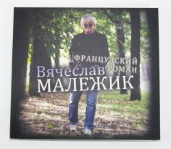 Дигипак CD формата для 1 диска. Вячеслав Малежик.