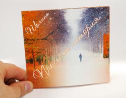 Диджифайл CD формата для 1 диска, 4 полосы.