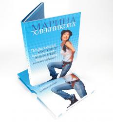 Диджипак DVD 6 полос 2 трея + буклет и слипкейс. Марина Хлебникова