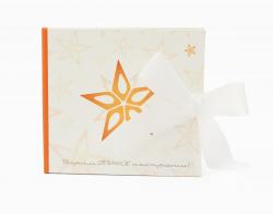 Хардбек CD для 2х дисков с атласной лентой. Праздник на Пять