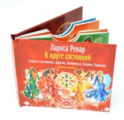 Диджибук CD для 4х дисков. Лариса Ренар - в круге состояний